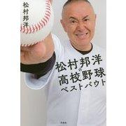 松村邦洋の高校野球ベストバウト [単行本]