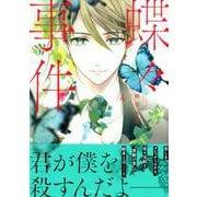 蝶々事件 4(KCx ARIA) [コミック]