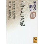 天皇の歴史〈10〉天皇と芸能(講談社学術文庫) [文庫]