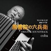 WOWOW 連続ドラマW 黒書院の六兵衛 オリジナル・サウンドトラック
