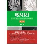 膝MRI 第3版 [単行本]