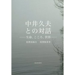 中井久夫との対話―生命、こころ、世界 [単行本]