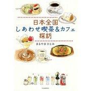 日本全国しあわせ喫茶&カフェ探訪 [単行本]