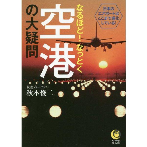 なるほど!なっとく 空港の大疑問―日本のエアポートはここまで進化している!(KAWADE夢文庫) [文庫]
