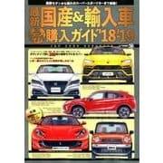 最新 国産&輸入車全モデル購入ガイド'18~'19 [ムック・その他]