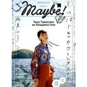 Maybe! Vol.5 [ムックその他]