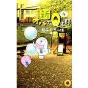 新オバケのQ太郎<4>(てんとう虫コミックス(少年)) [コミック]