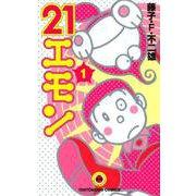 21エモン 1(てんとう虫コミックス) [コミック]
