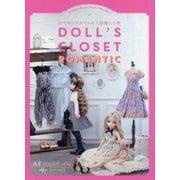 おでかけスタイルの人形服と小物 DOLL'S CLOSET―ROMANTIC [単行本]
