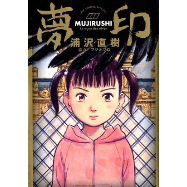 夢印(ビッグ コミックス) [コミック]
