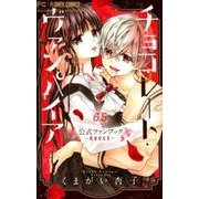 チョコレート・ヴァンパイア6・5 公式ファンブック(フラワーコミックス) [コミック]