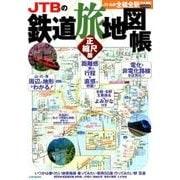 JTBの鉄道旅地図帳 正縮尺版 [ムック・その他]