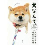 犬なんで。―柴犬ハナちゃんがつぶやく人が学ぶべき現代犬の心理 [単行本]