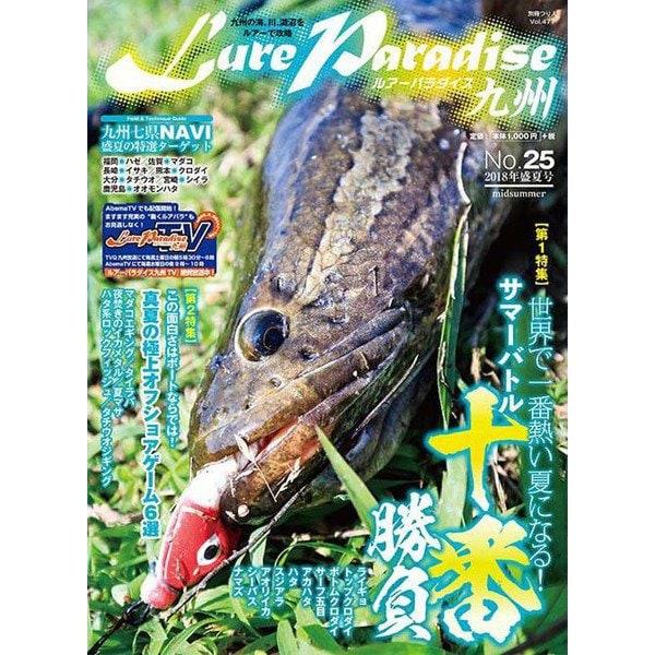 Lure Paradise九州 NO.25 [ムック・その他]