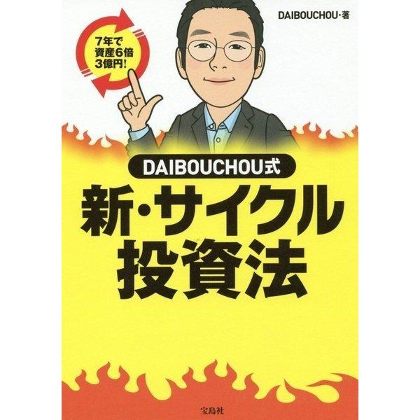 DAIBOUCHOU式 新・サイクル投資法 [単行本]