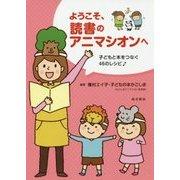 ようこそ、読書のアニマシオンへ―子どもと本をつなぐ46のレシピ [単行本]