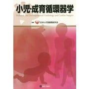 小児・成育循環器学 [単行本]