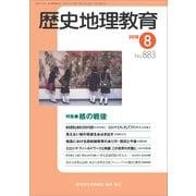 歴史地理教育 2018年 08月号 [雑誌]