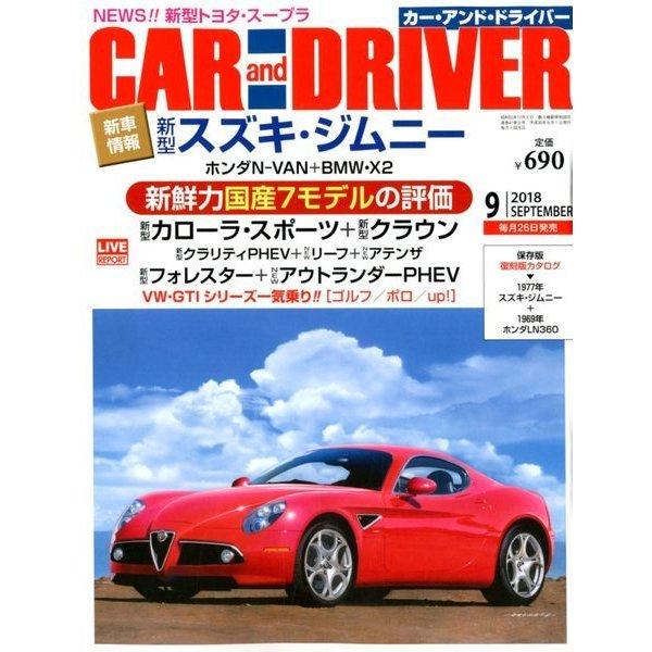 CAR and DRIVER (カーアンドドライバー) 2018年 09月号 [雑誌]