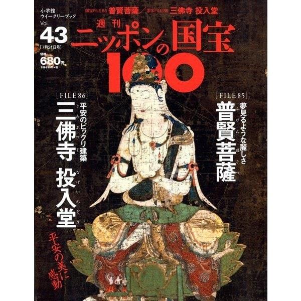 ニッポンの国宝100 2018年 7/31号 [雑誌]