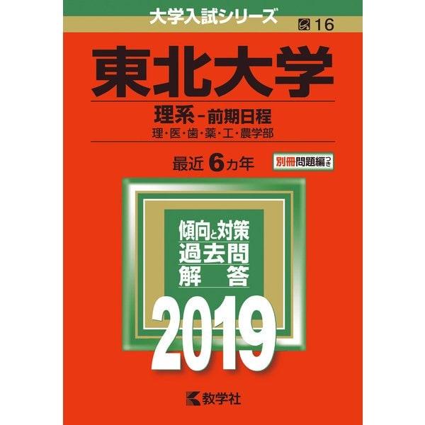 赤本16 東北大学(理系前期日程) 2019年版 [全集叢書]