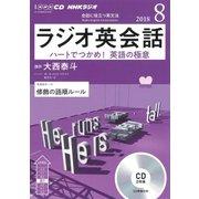 NHK CD ラジオ ラジオ英会話 2018年8月号 [ムック・その他]