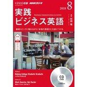 NHK CD ラジオ 実践ビジネス英語 2018年8月号 [ムック・その他]