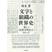 文字と組織の世界史―新しい「比較文明史」のスケッチ [単行本]