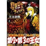 怪物王女ナイトメア 2(シリウスコミックス) [コミック]
