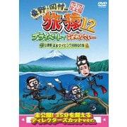 東野・岡村の旅猿12 プライベートでごめんなさい… 山梨県・淡水ダイビング&BBQの旅 プレミアム完全版