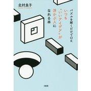 """パズルを解くだけでOK いつも""""いいアイデア""""が浮かぶ人になれる本 [単行本]"""