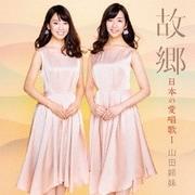 故郷 日本の愛唱歌Ⅰ