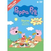 Peppa Pig Stories ~Picnic ピクニック~ ほか