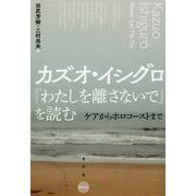 カズオ・イシグロ『わたしを離さないで』を読む―ケアからホロコーストまで [単行本]