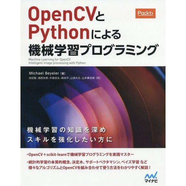 OpenCVとPythonによる機械学習プログラミング [単行本]