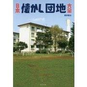 日本懐かし団地大全―美しい昭和の「集合住宅」 [単行本]