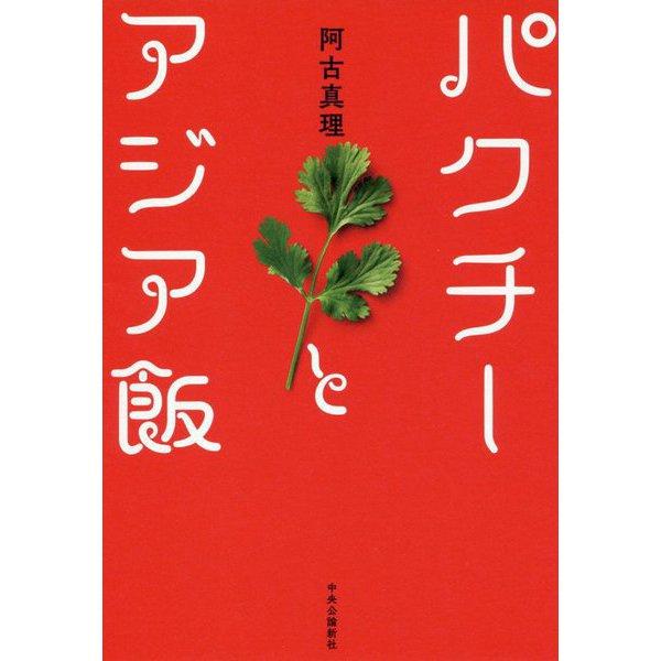 パクチーとアジア飯 [単行本]