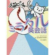 猫ピッチャーのミラクル英会話 [単行本]
