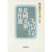 北國文華秀作選―北國文華復刊20年記念 [単行本]