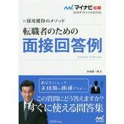 採用獲得のメソッド 転職者のための面接回答例(マイナビ転職2020オフィシャルBOOK) [単行本]