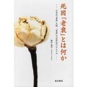 死因「老衰」とは何か―日本は「老衰」大国、「老衰」では死ねないアメリカ [単行本]