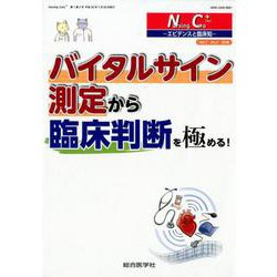 Nursing Care+ Vol.1No.2(2018)-エビデンスと臨床知 [単行本]