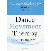 ダンス・ムーブメントセラピー―癒しの技法 [単行本]