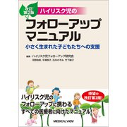 ハイリスク児のフォローアップマニュアル―小さく生まれた子どもたちへの支援 改訂第2版 [単行本]