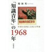 「知識青年」の1968年―中国の辺境と文化大革命 [単行本]