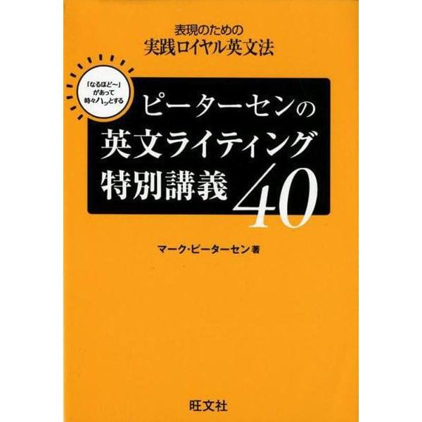 ピーターセンの英文ライティング特別講義40-表現のための実践ロイヤル英文法 「なるほど~」があって時々ハッとする [単行本]
