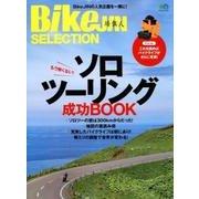 BikeJINセレクション ソロツーリング成功BOOK [ムックその他]