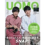 uomo (ウオモ) 2018年 09月号 [雑誌]