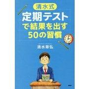 """""""清水式""""定期テストで結果を出す50の習慣(YA心の友だちシリーズ) [全集叢書]"""