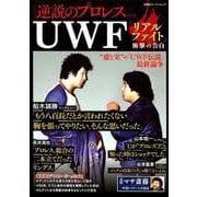 UWF「リアルファイト」衝撃の告白(双葉社スーパームック シリーズ逆説のプロレス vol. 12) [ムックその他]
